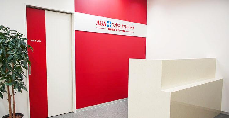 AGAスキンクリニック 新宿東口レディース院 イメージ01