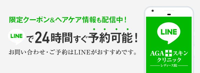 AGAスキンクリニック公式LINEで24時間すぐ予約可能!