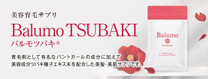 Balumo TSUBAKI(バルモツバキ)