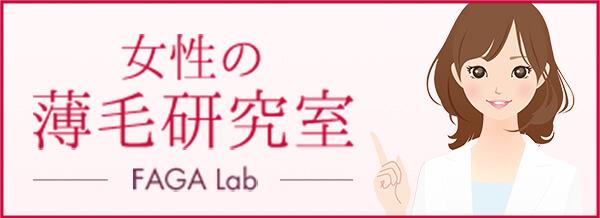女性の薄毛研究室