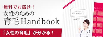 「女性の育毛」が分かる!女性のための育毛Handbook 無料でお届け