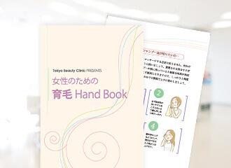 女性のための育毛Hand Bookバナー